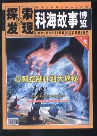 探索与发现——科海故事博览 (2014年合订本1)