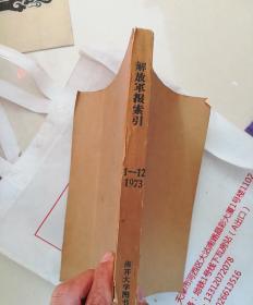 解放军报索引 1973 1-12合订本(内赠教育革命通讯1973年第六期)z