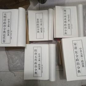 中华大典 政治典(十八本合售)