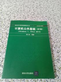 计算机公共基础(第9版)(Windows 7, Office 2013)/新世纪计算机基础教育丛书