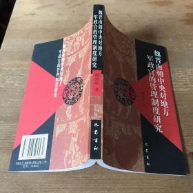 魏晋南朝中央对地方军政官的管理制度研究