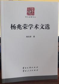 杨兆荣学术文选