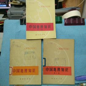 中国地理知识    第一·二·三辑合售