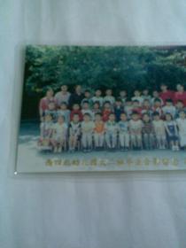 西四北幼儿园大二班毕业合影留念(塑封包装,1999年,彩色合影照片)