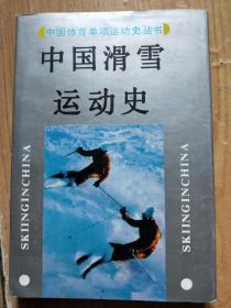 中国滑雪运动史(精装)