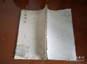 【清刊本】船山遗书《读通鉴论》卷二十七1册(见品相描述)