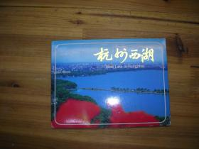 中国人民邮政明信片:《杭州西湖》 全10张 杭州市邮政局