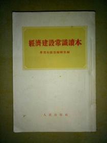 经济建设常识读本.