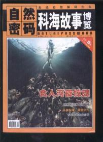 自然密码——科海故事博览 (2014年合订本2)