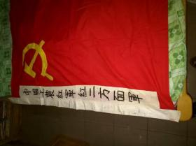 中国工农红军红二方面军军旗一面,长1975毫米左右,宽1335毫米左右,有意者私聊!