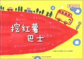 铃木绘本郁金香系列:挖红薯巴士(适读年龄3-6岁)