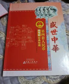 盛世中华,第四套人民币同号钞经典珍藏(5455四同号)