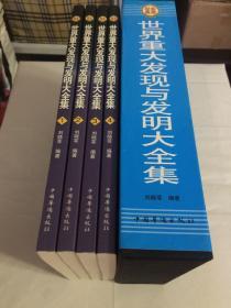 世界重大发现与发明大全集(经典实用)(全四册)