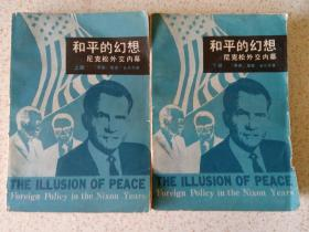 和平的幻想