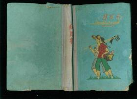 1961年邵阳资江报印刷厂出品的笔记本:红与专(32开精装本)