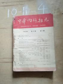 中华内科杂志(1965年 第13卷 第1期)