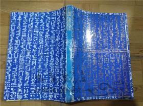 原版日本日文书 (大英博物馆 古代工ジプト展)図录 监修 铃木まどか 朝日新闻社 NHK 1999年 大16开平装