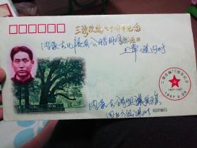 三湾改编70周年纪念