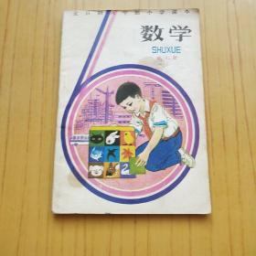 全日制六年制小学课本 数学第七册