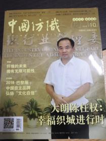 中国纺织杂志 月刊