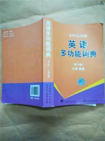 英语多功能词典 第七版