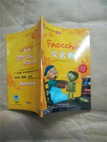 皮诺曹 外语教学与研究出版社