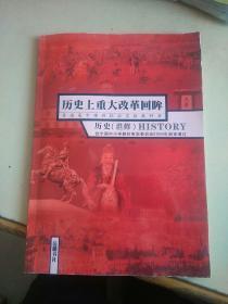 普通高中课程标准实验教科书  历史上重大改革回眸  历史(选修)(扉页笔迹 书内干净)