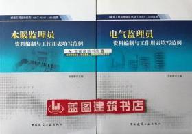 《建设工程监理规范》GB/T50319-2013应用 水暖监理员资料编制与工作用表填写范例+电气监理员资料编制与工作用表填写范例套装(2册)9787112161898/9787112162208张俊新/王建斌/中国建筑工业出版社