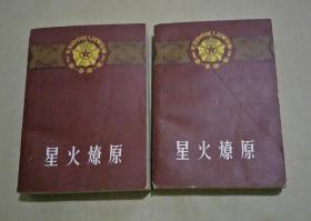 星火燎原(第一卷 上下册)一印 人民文学出版社 书脊下面有点损坏