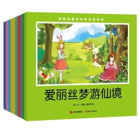 新书--每天读一本世界童话经典(套装共10册)