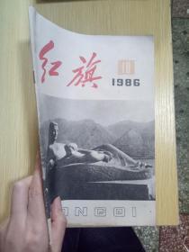 红旗1986.18