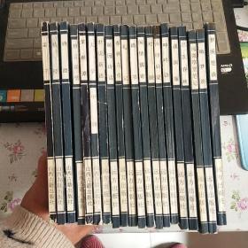 中国传世名著经典丛书(20本合售)【书名见图】现货