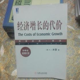 经济增长的代价25年后最新修订版 一版一印