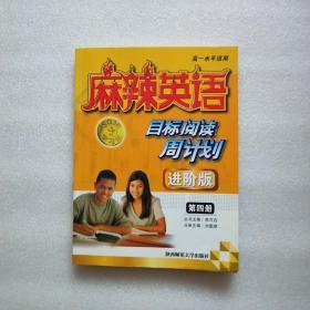 麻辣英语 目标阅读周计划进阶版 第四册 高一水平适用