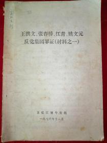王洪文 张春桥 江青 姚文元反党集团罪证(材料之一)