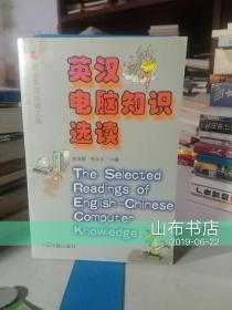 英汉电脑知识选读