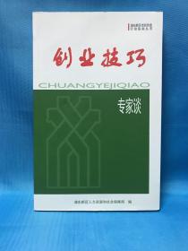 创业技巧 专家谈(上海市浦东新区市民创业行动指南从书)