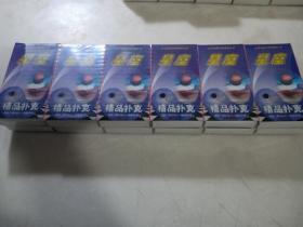 星座精品扑克[全新盒装][12盒合售批发价]