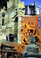 旅游与宗教