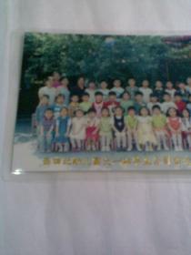 西四北幼儿园大一班毕业合影留念(塑封包装,1999年,彩色合影照片)