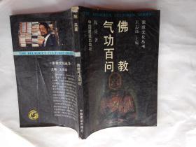 佛教气功百问(宗教文化丛书)1989年1版1印
