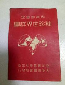 内政部审定:袖珍世界详图【中华民国三十六年增订十版】