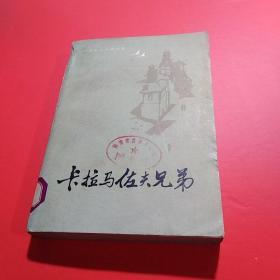 卡拉马佐夫兄弟(上)(1981年1版1印)