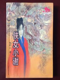 侠女小谢(新聊斋小说,插图版)