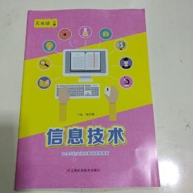 中小学信息技术教育系列教材 信息技术五年级上册