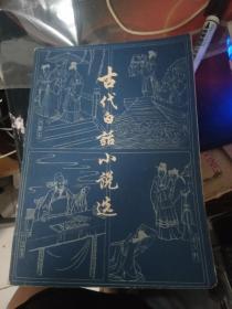 古代白话小说选   上