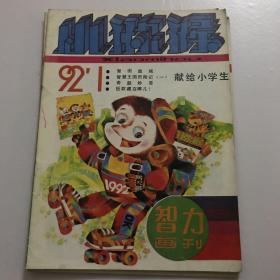 《小弥猴》智力画刊1992年1、3、4、5期