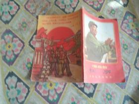 少见文革书籍《1968年红历(毛林合影、林彪题词!)》品相如图,自定!放2017册内