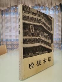 应县木塔(800册)