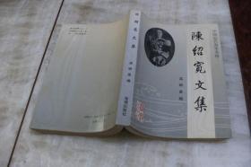 中国近代海军名将:陈绍宽文集(平装大32开  1994年7月1版1印  印数2千册  有描述有清晰书影供参考)